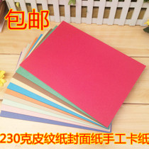 A4 leather paper 160G cloud paper binding cover 120 g binding underside paper cover Paper binding paper