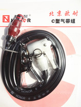 Beijing European hardcry C-type gas cylinder gas belt group Anglo-American air nozzle new interface.