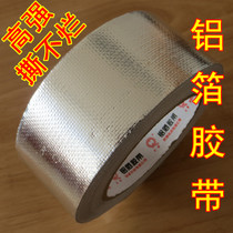 High-strength tear does not rotten aluminum foil tape high temperature tape anti-radiation