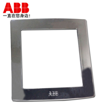 ABB Switch SOCKET panel ABB socket German rhyme straight edge with only border chrome-plated border al5101-c