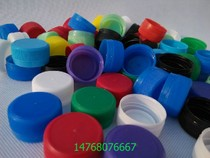 Beverage Bottle lid plastic cover mineral water bottle cap Kindergarten children Jigsaw plastic cover factory Direct sales