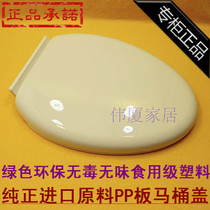 White bone-colored thickened toilet lid Mute seat toilet lid Old-fashioned toilet cover VOU-type toilet cover.