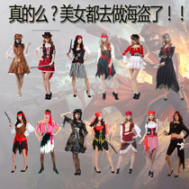 cosplay Halloween costume adult pirate show clothes Caribbean men and women Jack captain show costume
