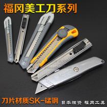 Japan Fukuoka tools 釰 utility knife small large knife blade wallpaper knife imported heavy cutting knife home