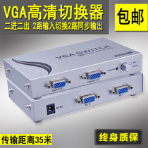 Maxtor VGA switch two into two out of 350 trillion high-definition widescreen switch splitter 2 into 2 out of the same display