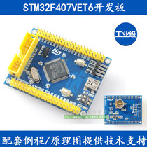 STM32F407VET6 Development Board Cortex-M4 STM32 small System Board arm