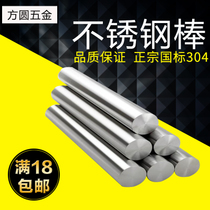 304 stainless steel bar solid bar stainless steel bar grinding rod processing zero cut 1 2 3 4 5 6 8 10-200