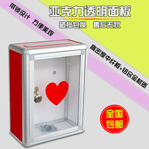 Small Transparent Love box fundraiser box donation box (transparent) opinion box music donation boxes Indoor donation Box