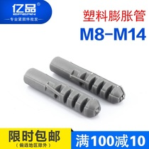 Billion products plastic expansion pipe screw pipe self-tapping screw stopper plastic stopper M8 M10 M12 M14
