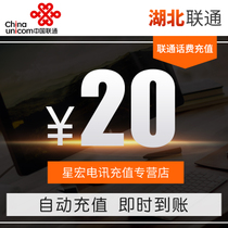 The official Hubei Unicom prepaid recharge 20 yuan automatic fast charge instant arrival