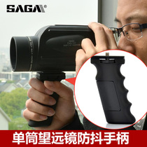Saga Accessories single-barrel telescope bird-watching mirror handle anti-handheld mobile phone photo Video Watch Portable