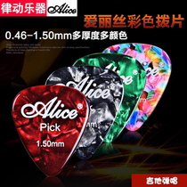 alice Alice folk guitar pick 0 46 to 1 5mm electric guitar pick guitar accessories