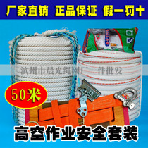 Special safety rope aerial safety kit 6 pieces of Wall air conditioning operation rope hanging plate safety belt polyester rope