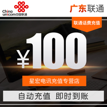 Official Fast Charge Guangdong Unicom prepaid recharge 100 yuan automatic fast charge instant arrival