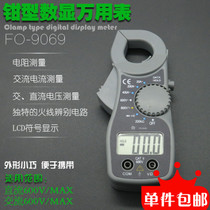 Fukuoka clamp multimeter digital electronic maintenance tools hardware tools can be measured diode transistor LED lights