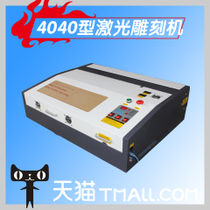 Painted day 4040 non-metallic laser engraving machine laser engraving machine laser carving cutting machine crafts seal machine.