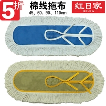 Flat mop replacement cloth dust push head cloth cover cotton mop cloth mop mop head 45 60 90 110cm