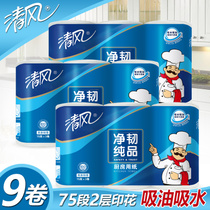 Qingfeng kitchen paper suction paper cooking special paper towel roll paper kitchen paper suction paper towel paper 3 lift 9 rolls