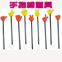 Rock scissors cloth game toy party prom point like props small finger stick thumb stick index finger props