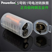 Li Lion Brand 2 Section 5 to a Section 1 AA to D battery adapter tube converter gas stove water heater