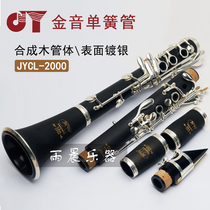 Genuine gold-tone clarinet instrument black tube silver button down B-tone beginner entry level JYCL-2000S