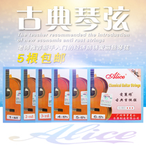 Genuine Alice classical guitar string guitar 1 string 2 string 3456 string high tension nylon loose string single root one string