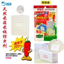 Micro net Japan imported rice box Rice Bucket insect repellent with Sucker rice cylinder rice insect repellent deodorant