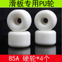 PU elastic quality white wheel * 4 professional adult skateboard wheels hardness 85A Brush Street wheel tips wheels * four