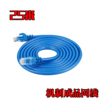 Original finished network cable 25m 25M network cable (sealed packaging mechanism network cable)