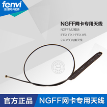 Fenvi module IPEX IPX I-PEX 4 Generation 2 4G 5G built-in antenna NGFF dedicated antenna