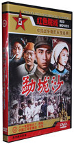 Genuine old movie disc DVD disc Meng long Sha 1dvd Wang Xingang Li Jia Xiang He meiping
