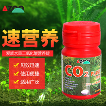 (Taiwan love family) carbon dioxide film co2 fish tank aquatic plant generator grass cylinder carbon dioxide co2