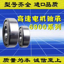 High-speed motor bearings 6900 6901 6902 6903 6904 6905 6906ZZRSRZ alternative imports.