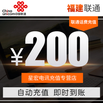 The official Fast Charge of Fujian Unicom prepaid recharge 200 yuan automatic fast charge instant arrival