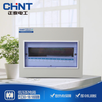 CHiNT distribution box low-voltage lighting box home wiring box pz30-18 18 loop out