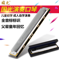 Shanghai old brand Guoguang 28 hole C-tone polyphonic accent senior harmonica beginner wide range harmonica playing instruments