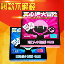 Truth Or Dare card student version full adult stimulation lottery toy couple Party punishment board game