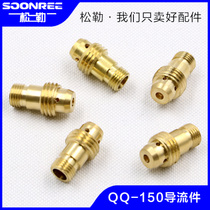 Shanghai sonle argon arc welding machine QQ-150A argon arc welding gun parts diversion diversion parts tungsten needle connector