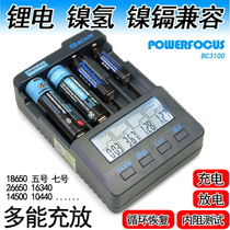 2 2 new research BC3100 liquid crystal nickel metal hydride 18650 lithium battery charger capacity test discharge