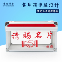 Transparent business please give the card box exhibition custom printing logo personality Creative desktop storage Box exhibition exhibitors please give the card box large capacity plastic business card holder simple with lock collection box
