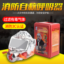 Fire mask anti-smoke mask fire escape fire mask Hotel home filter self-help respirator