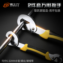 Universal wrench multifunctional movable plate live plate hand fast open pipe clamp tool set