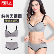 Pregnant womens underwear underwear set pure cotton comfortable pregnancy underwear bra no steel ring bra feeding lactation Set