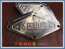 High voltage cable with lightning sign stainless steel cable press stamping word 95598