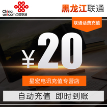 The official Fast Charge Heilongjiang Unicom calls recharge 20 yuan automatic fast charge instant arrival