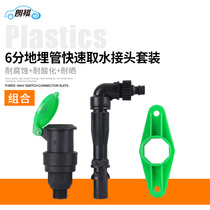 Langqi buried 6 points 1 inch fast water valve key pole Garden property District self-watering car wash pick-up pipe