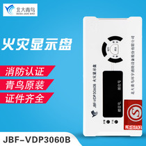 Peking University Green Bird Fire display panel JBF-VDP3060B fire display panel layer display digital floor display