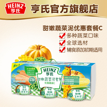 Heinz fruit and vegetable puree baby food sweet and tender vegetable puree digestive dietary fiber package c113g*3