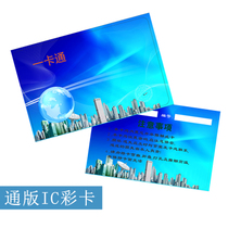 IC card color card contactless RF card time access card can be customized M1 card Fudan chip