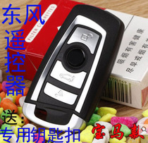 Dongfeng popular Ling Chi M3 M5 V3 no remote control by adding a straight remote control modified folding key special